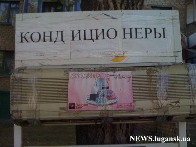 Наружка по-лугански