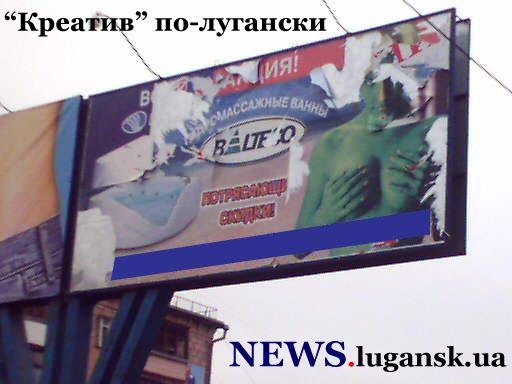 Креатив по-лугански - обнажённая женщина в центре города (фото)