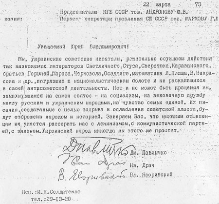 Яворивский о Васыле Стусе:
